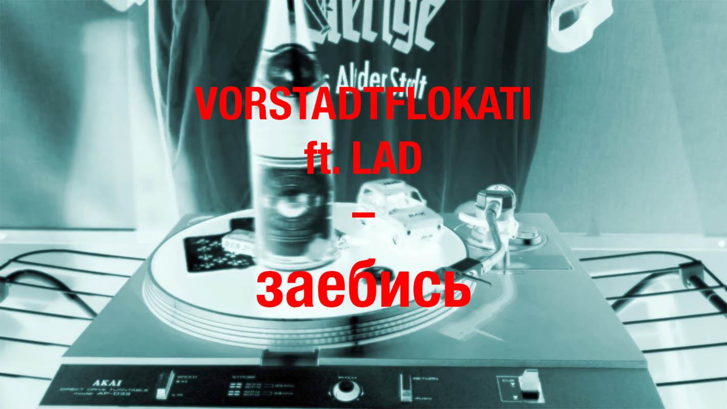 Upcoming: Vorstadtflokati ft. LAD - Заебись